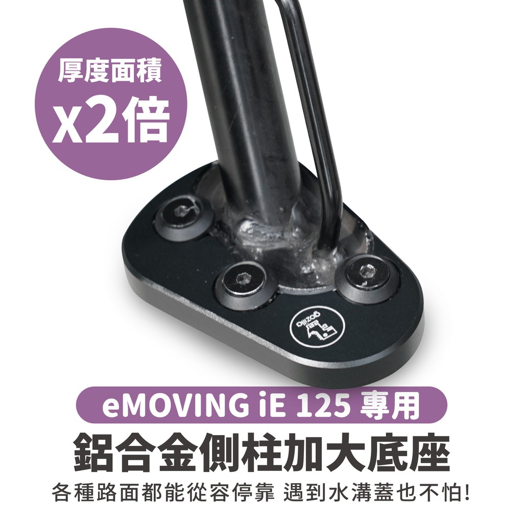 Gozilla鋁合金側柱加大底座 增厚底座 中華 eMOVING iE125 專用 各種路面都能停靠