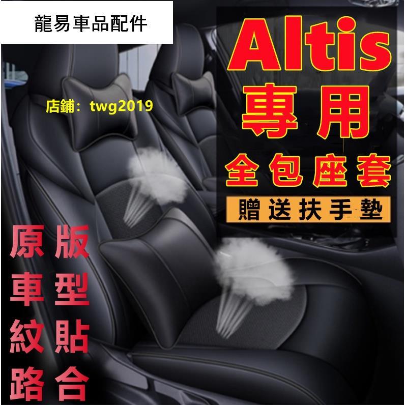 豐田ALTIS 座套 坐墊 ALTIS 專用座椅套 全皮 專車專用椅套 10/11/12代 ALTI/龍易車品配件