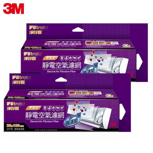 3M  淨呼吸 靜電空氣濾網 - 專業級捲筒式(2入) 9809-R