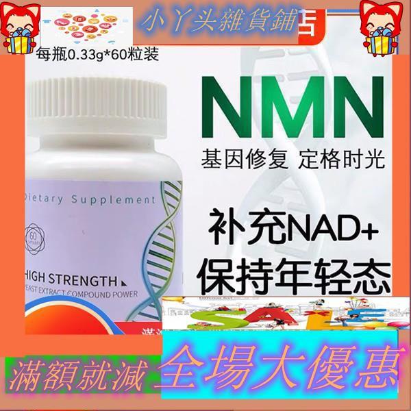 ☀🌟 nmn9600β-yan酰胺單核苷酸NMN美國12000基因修復抗衰老nad補充劑小丫头雜貨鋪