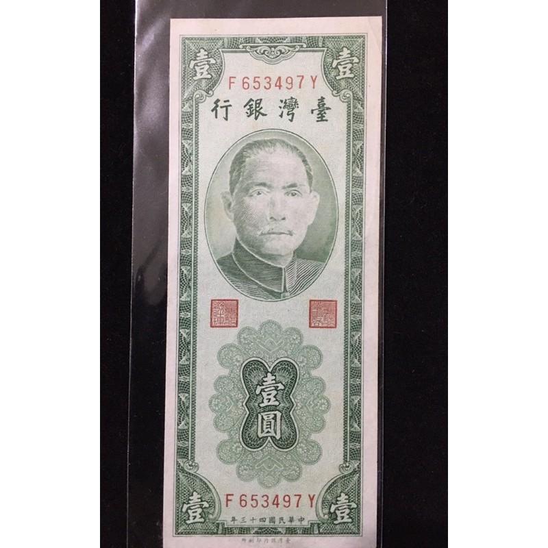 791~民國四十三年43年~台灣銀行紙鈔~台幣壹圓1元一張《97新無折》帶3