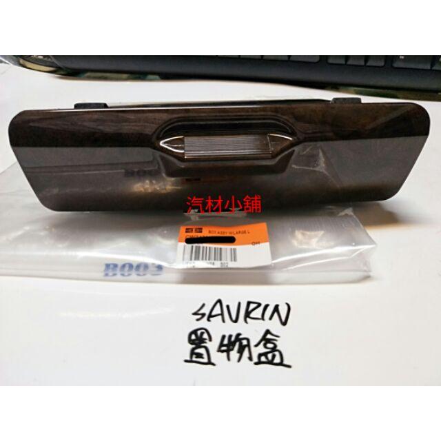 汽材小舖 正廠 SAVRIN 02- 置物盒 音響擴充盒 儀錶板置物盒 另有 內把手框 冷氣風孔 音響面板