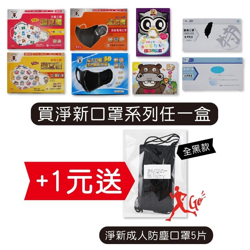 《🏅台灣出貨🏅》淨新幼幼立體口罩3D 彈性布 幼幼款 (1- 3歲適用)