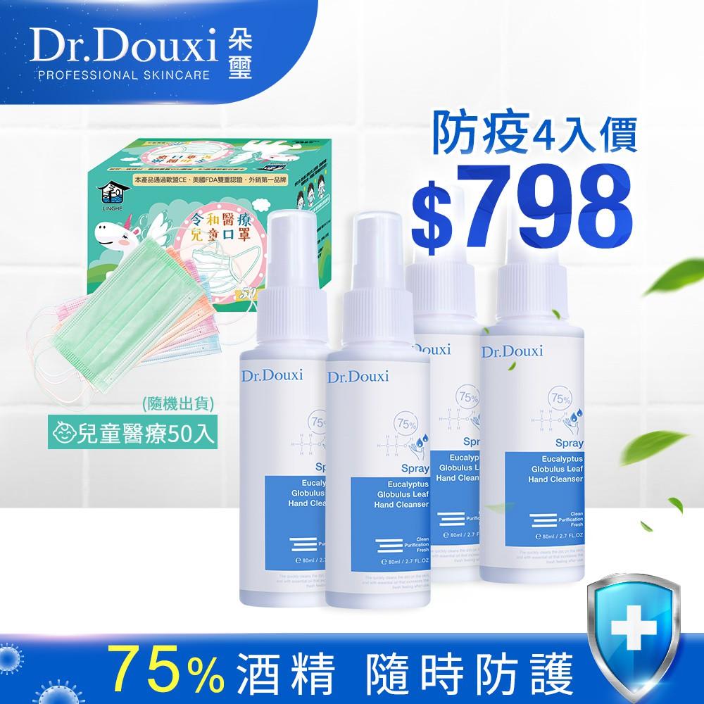 Dr.Douxi 朵璽 安心護 尤加利酒精噴霧80ml 4入+兒童醫療50入一盒口罩(顏色隨機) 75%酒精 尤加利精油