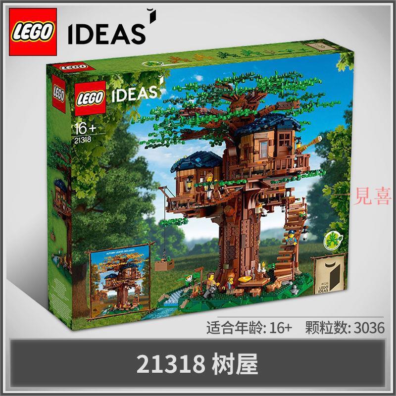 【正品保證】樂高LEGO積木ideas系列21318樹屋益智拼裝玩具禮物abcp