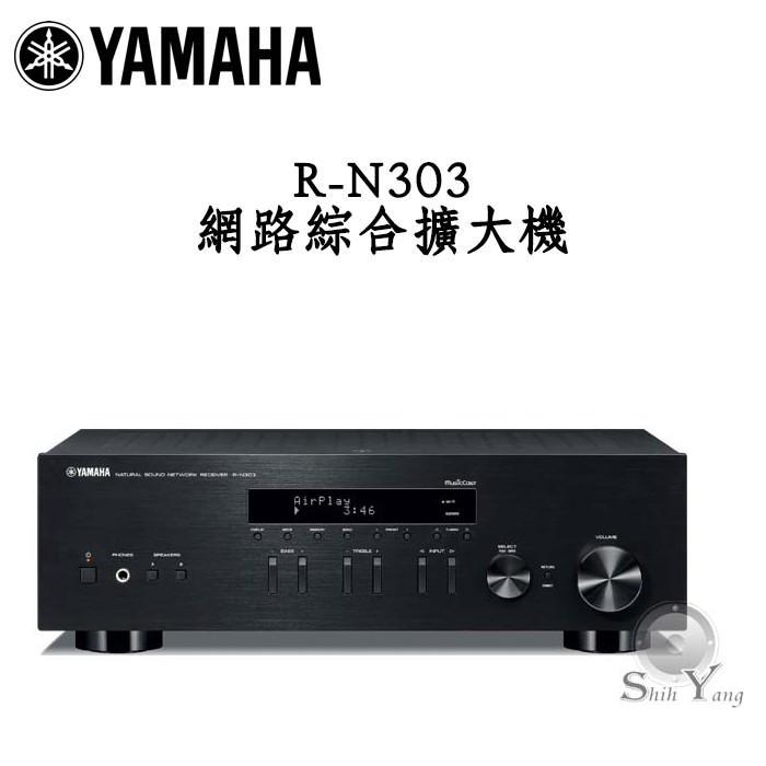 YAMAHA 山葉 R-N303 網路HI-FI擴大機 綜合擴大機 WIFI/藍芽音樂串流 公司貨