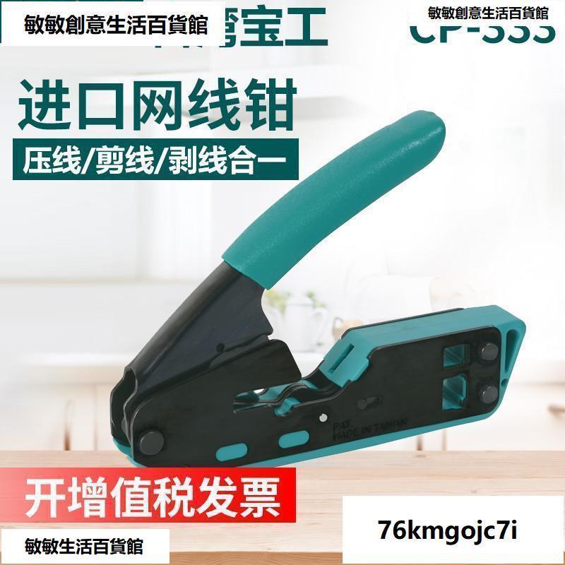 【敏敏】diy工具□▽﹍進口寶工CAT7水晶頭電話線8P網線鉗網絡壓線鉗網絡鉗子CP-333/335