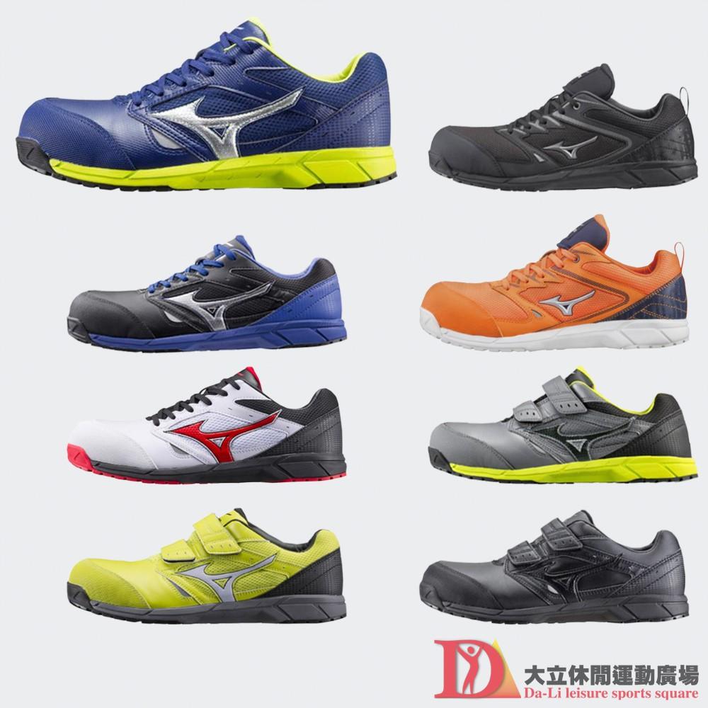 附贈鞋墊 美津濃 MIZUNO 塑鋼安全鞋 防護鞋 現貨 輕量透氣 耐磨防滑 符合 CNS20346 檢驗合格