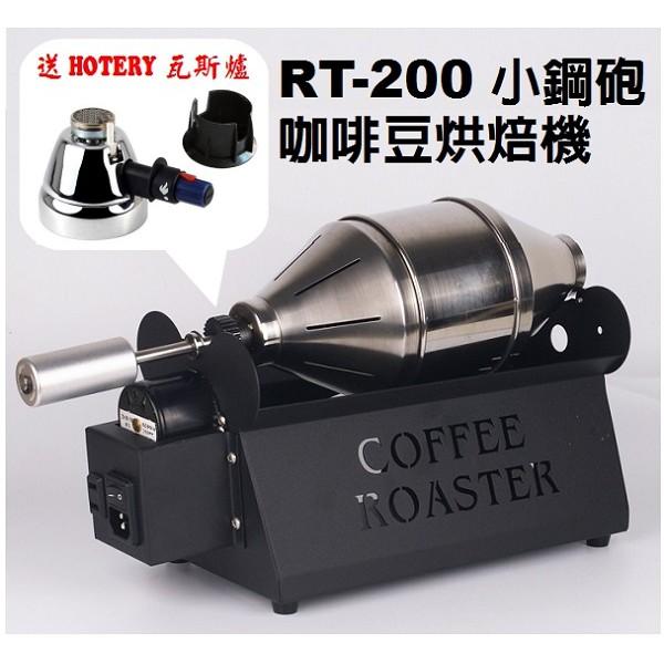 【含瓦斯爐及充氣座】台灣製E-train皇家火車RT-200小鋼砲咖啡豆烘焙機 炒豆機 烘豆機