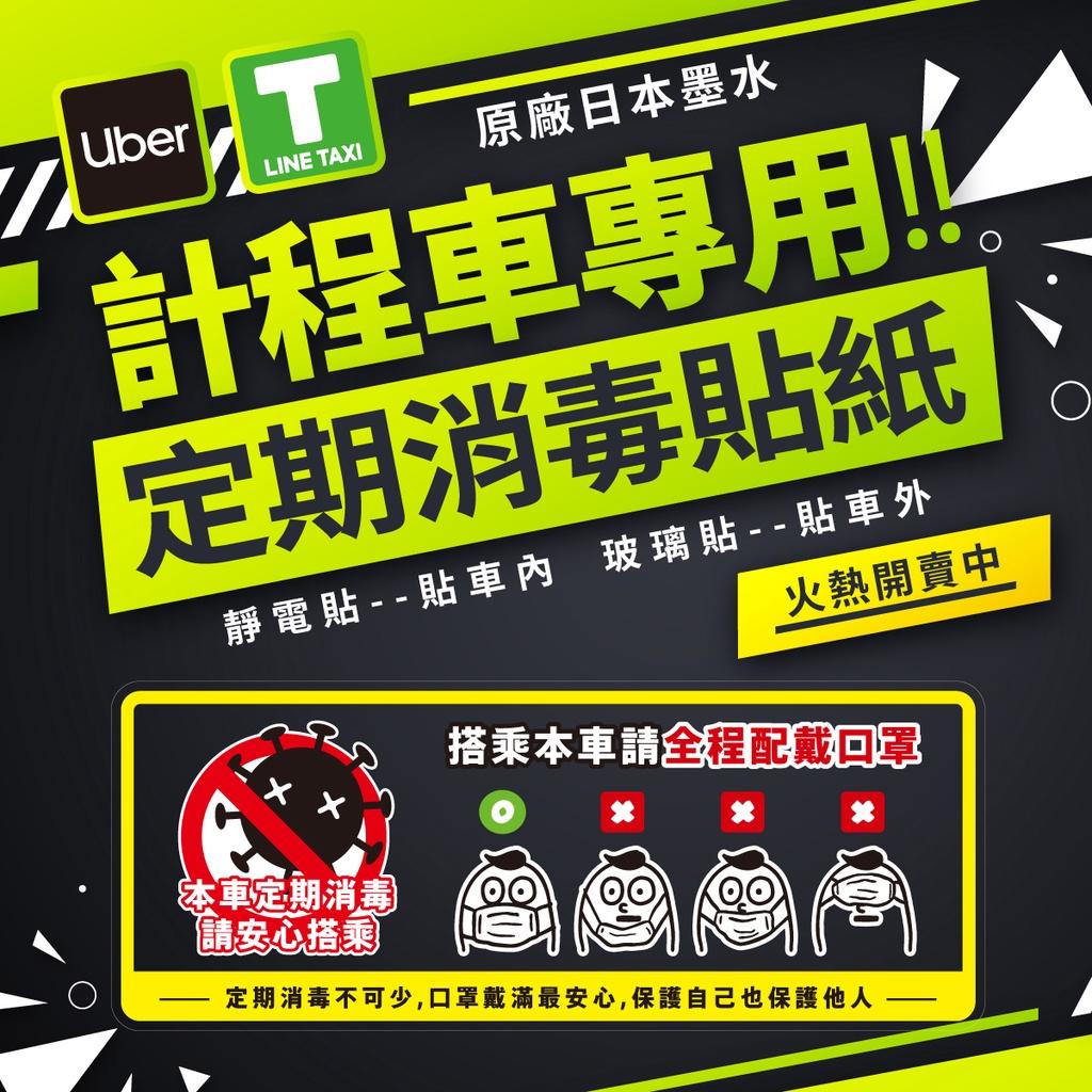 【 無二 】🔥雙面彩色 不殘膠 UBER LINE TAXI 貼紙 多元計程車 貼紙 計程車貼紙 防疫車貼 定期消毒