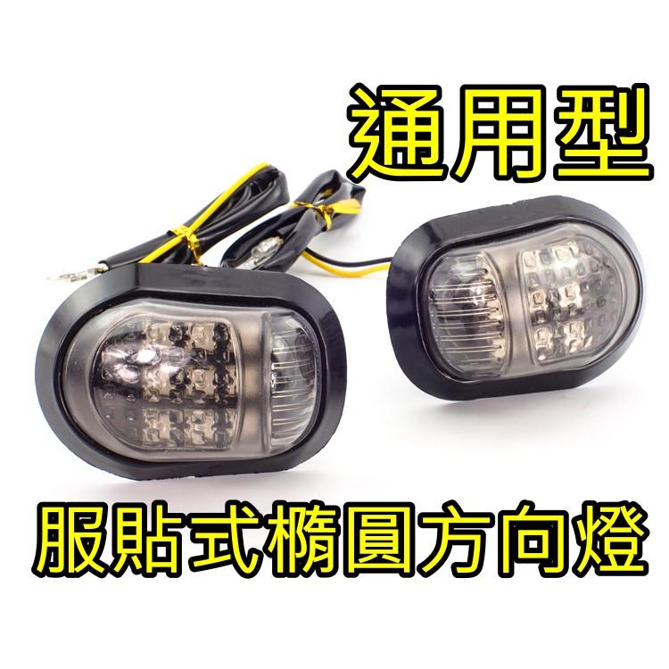 服貼式 橢圓 LED 方向燈 側燈 bws 酷龍 MSX 轉向燈 前方向燈 測方向燈 定位燈 輔助燈 日行燈