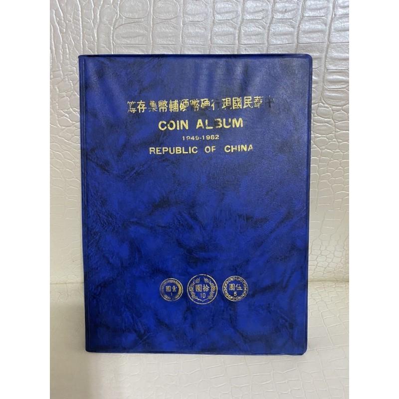 38-70年中華民國現行硬幣硬輔幣集存簿