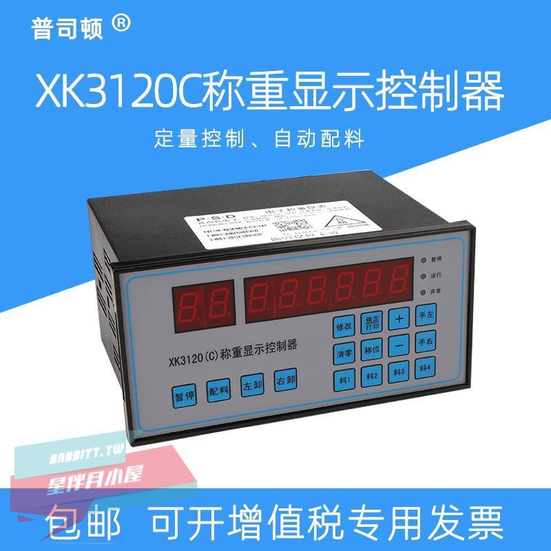 ☆星伴月★普司頓高精度定量配料稱重顯示器XK3120C控制器攪拌站電子秤直銷