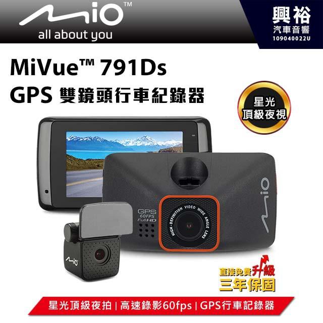 ☆興裕☆【Mio】MiVue 791Ds 星光級夜拍 GPS 雙鏡頭行車記錄器 *F1.8大光圈+140度廣角