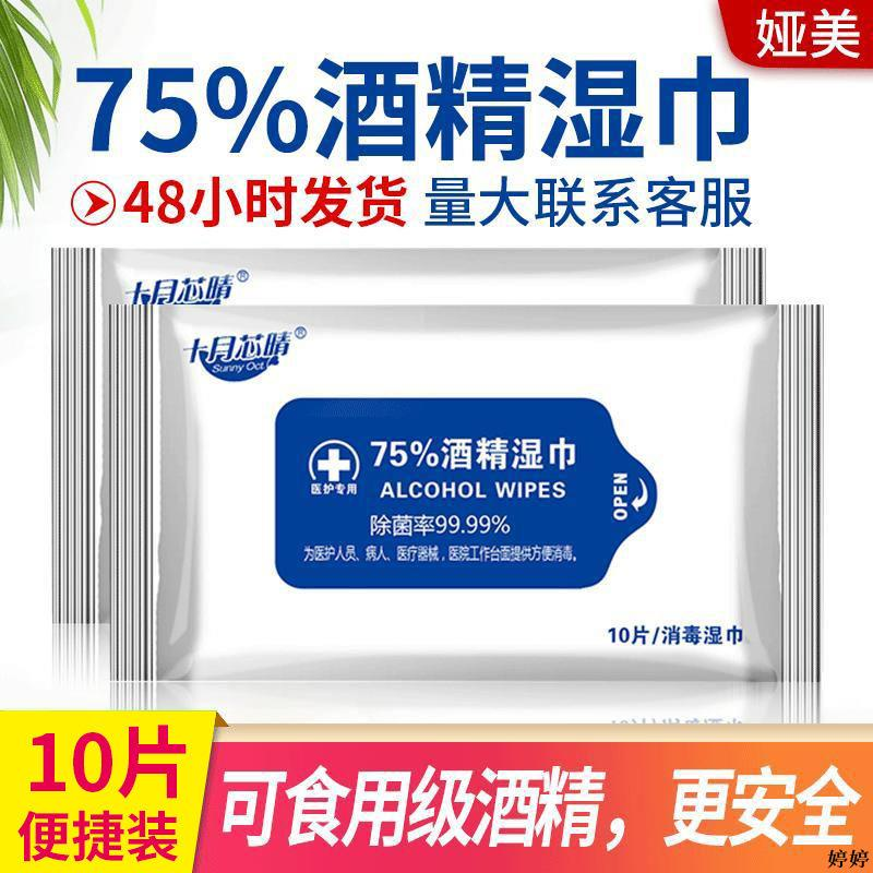 75%酒精消毒濕巾小包學生兒童便攜10抽一次性擦手抑菌殺菌消毒巾