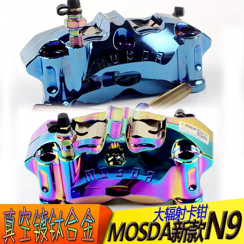 MOSDA新款大輻射鍍卡鉗BWS驃騎戰速小龜福喜勁戰電摩zP3fd54zNp機車坊