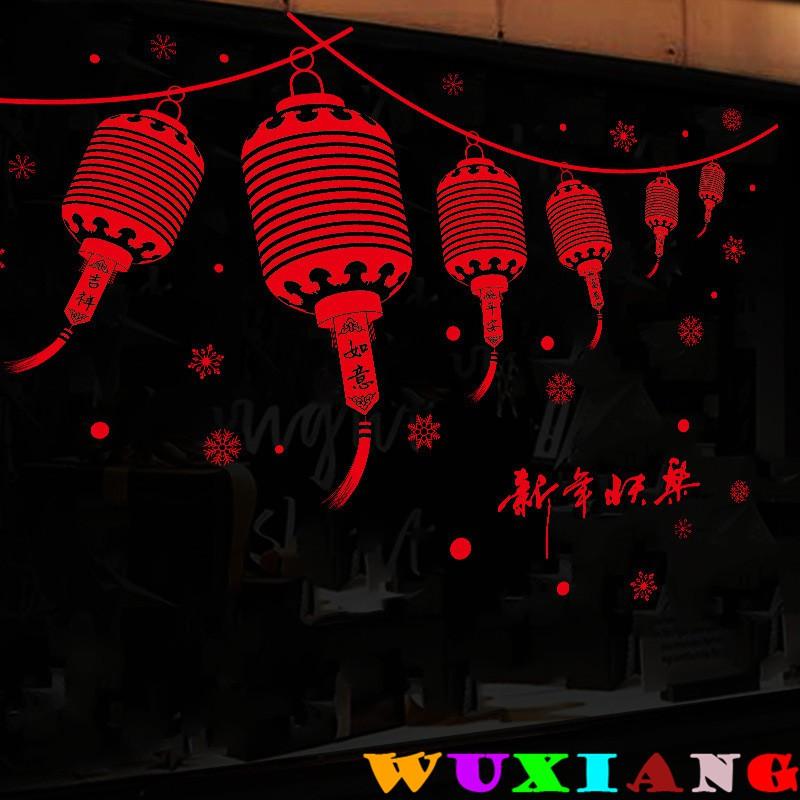 【五象設計】中式節慶貼052 DIY 壁貼 紅色喜慶 新年牆貼畫年畫春節元旦佈置燈籠店鋪櫥窗玻璃窗花牆貼紙