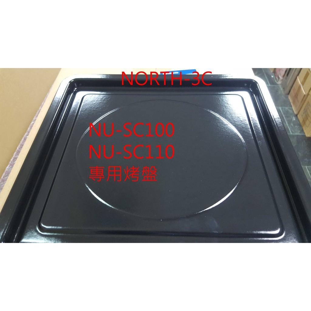 現貨~原廠貨*Panasonic國際烘烤爐NU-SC100/110*專用無洞烤盤450..可自取!
