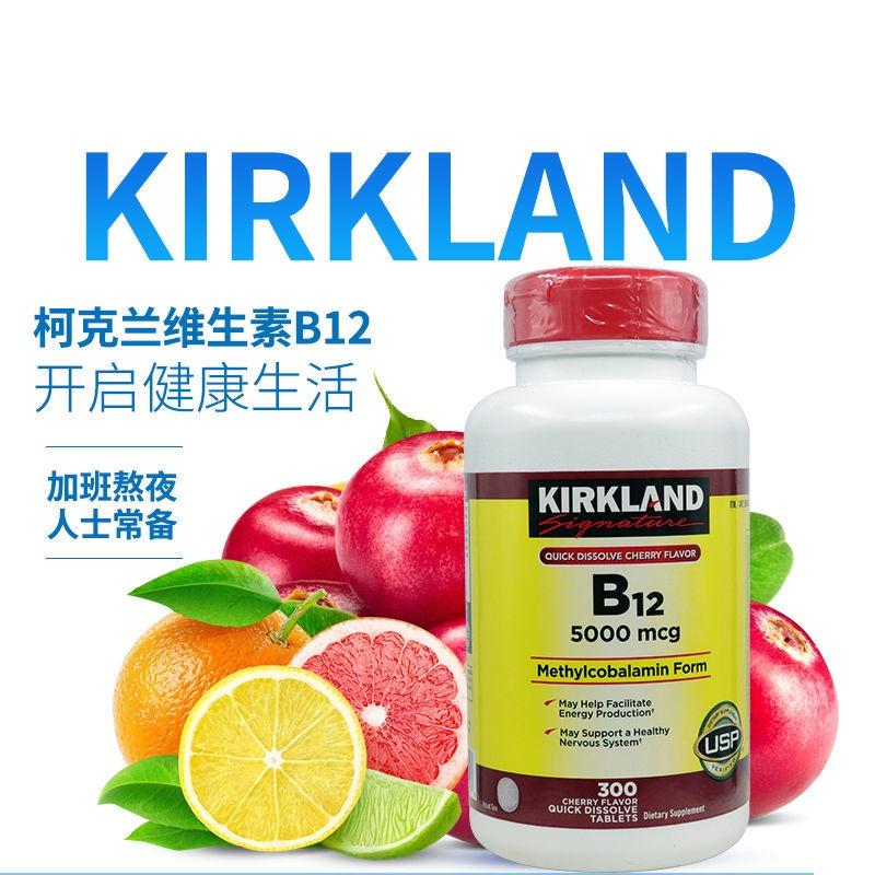 ✨【桃園 速發】美國原裝進口Kirkland B12 5000mcg VB維生素B12含片成人 300粒
