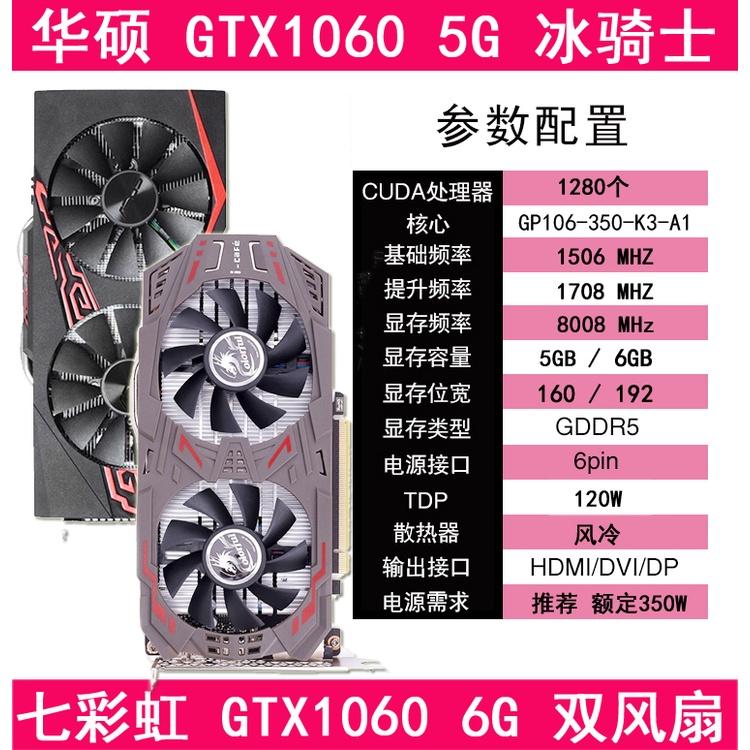 顯示卡✥❅技嘉GTX1060 3G顯卡 華碩5G 6G吃雞游戲臺式機 索泰影馳1050TI 4G