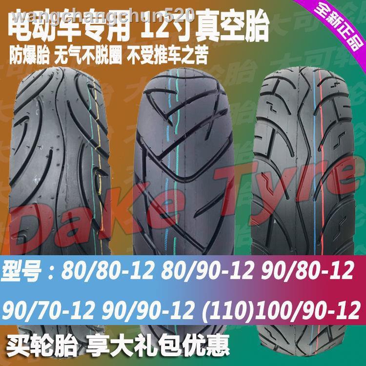 電動車外胎真空胎防滑100/70/90/80/90/90-12-10輪胎14x30-32內胎