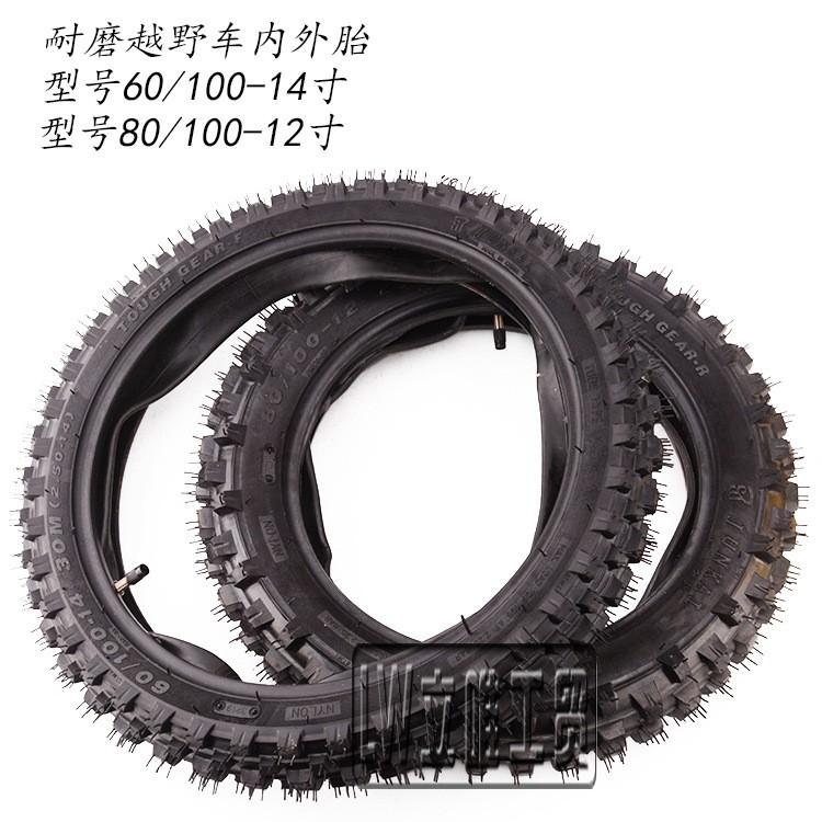 現貨越野摩托車配件輪胎前輪胎60/100-14寸后輪胎80/100-12寸內外輪胎