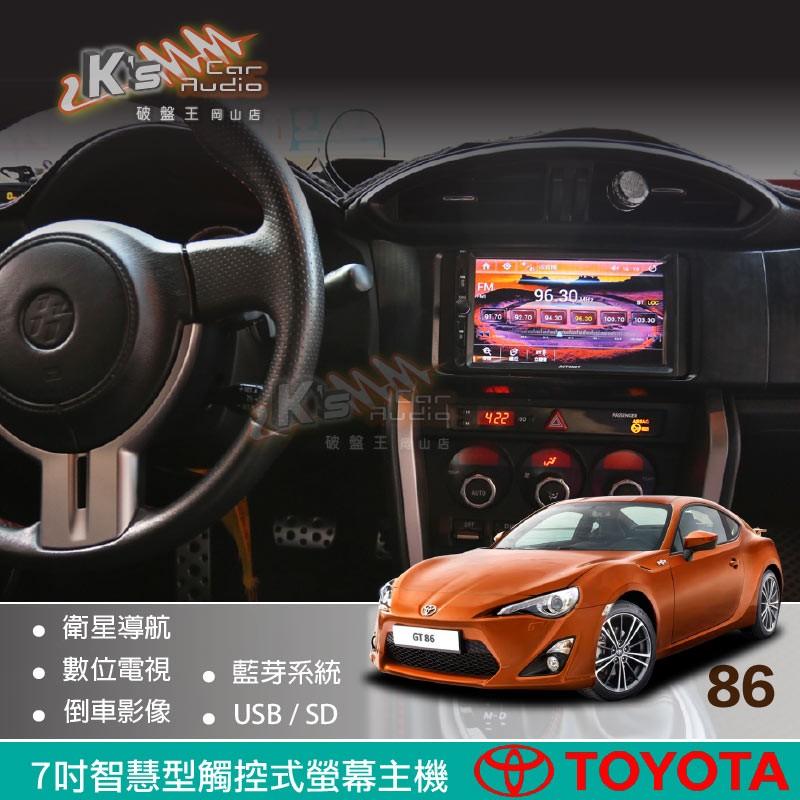 toyota 86 音響主機 數位電視.衛星導航.倒車.SD.USB 破盤王/岡山