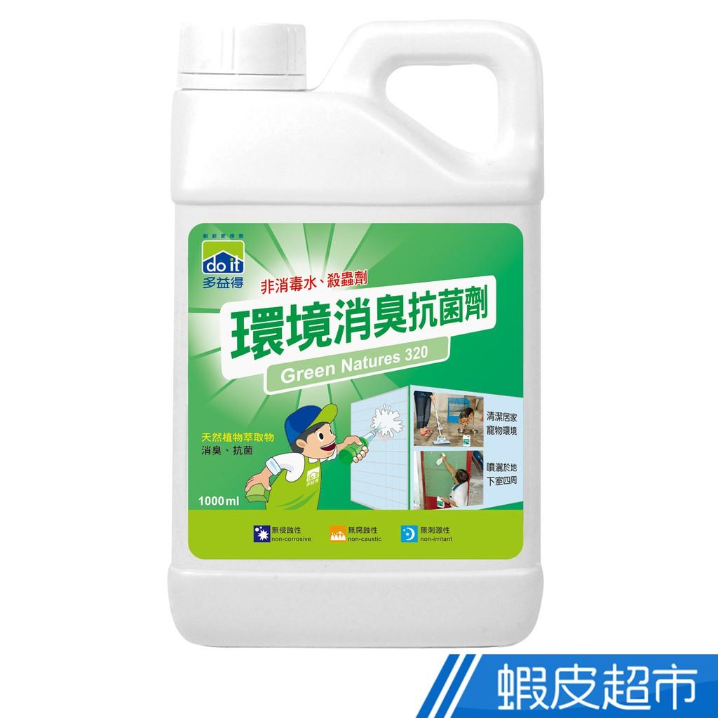 多益得 環境消毒清潔劑1000ml  現貨 蝦皮直送