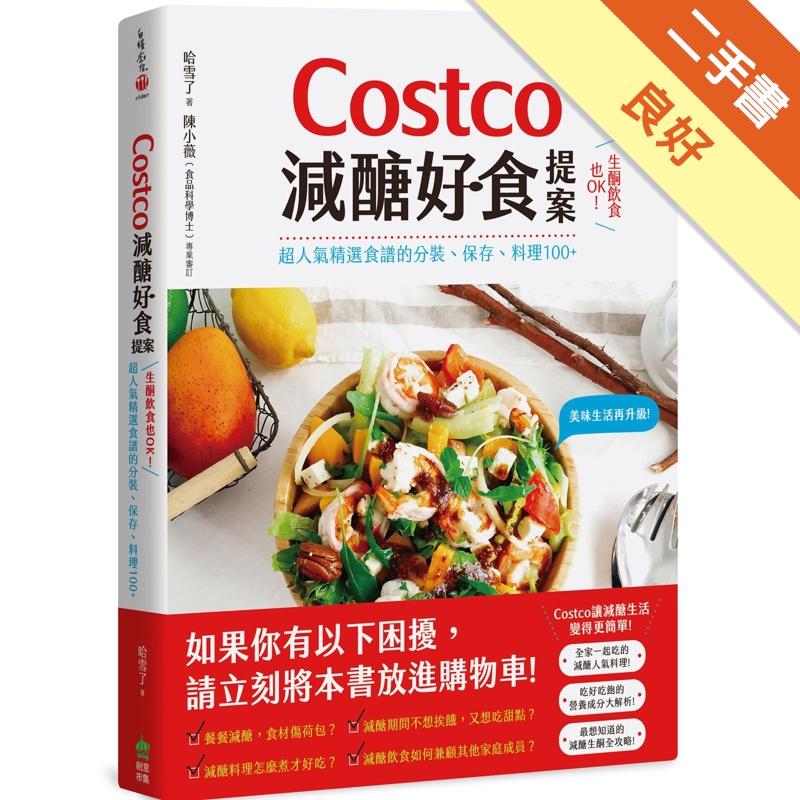 Costco減醣好食提案:生酮飲食也OK!超人氣精選食譜的分裝、保存、料理10[二手書_良好]11311648050