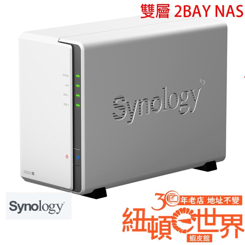 Synology 群暉 DiskStation DS220j 雙層 2Bay NAS 網路儲存伺服器 紐頓e世界