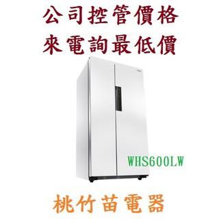 Whirlpool WHS600LW 惠而浦600公升對開電冰箱 桃竹苗電器 歡迎電詢0932101880 桃園市