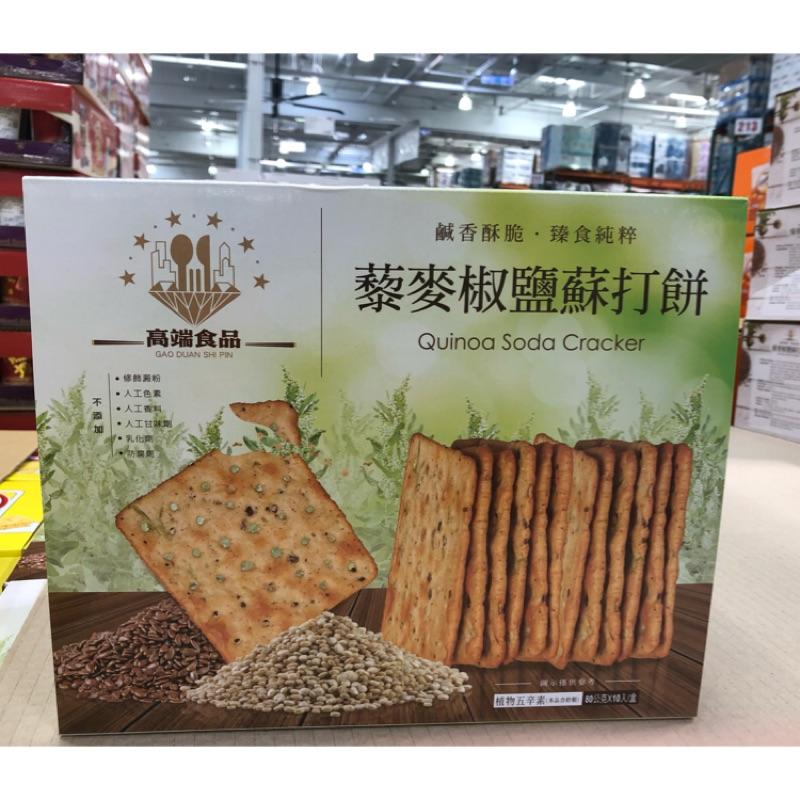 (勿刷卡)COSTCO代購 高端食品 藜麥椒鹽蘇打餅 藜麥蘇打餅 蘇打餅乾 藜麥餅乾 椒鹽藜麥蘇打餅