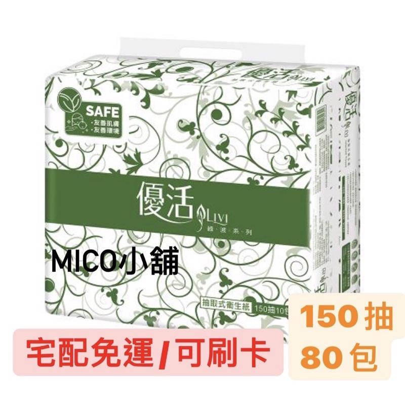 mico 小舖🎈   Livi 優活 抽取式衛生紙150抽x10包x8袋