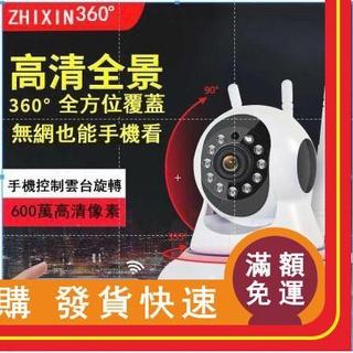 無線 監視器 三天 線網路 攝像機yoosee監控攝像機有看頭2CU YYP2Pv 桃園市