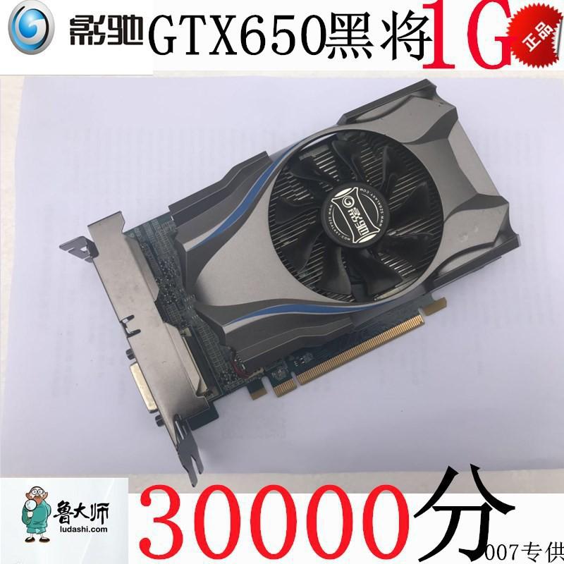 影馳GTX650 黑將1G TI BOOST 2G臺式機顯卡拼HD7850 GTX750TI 950