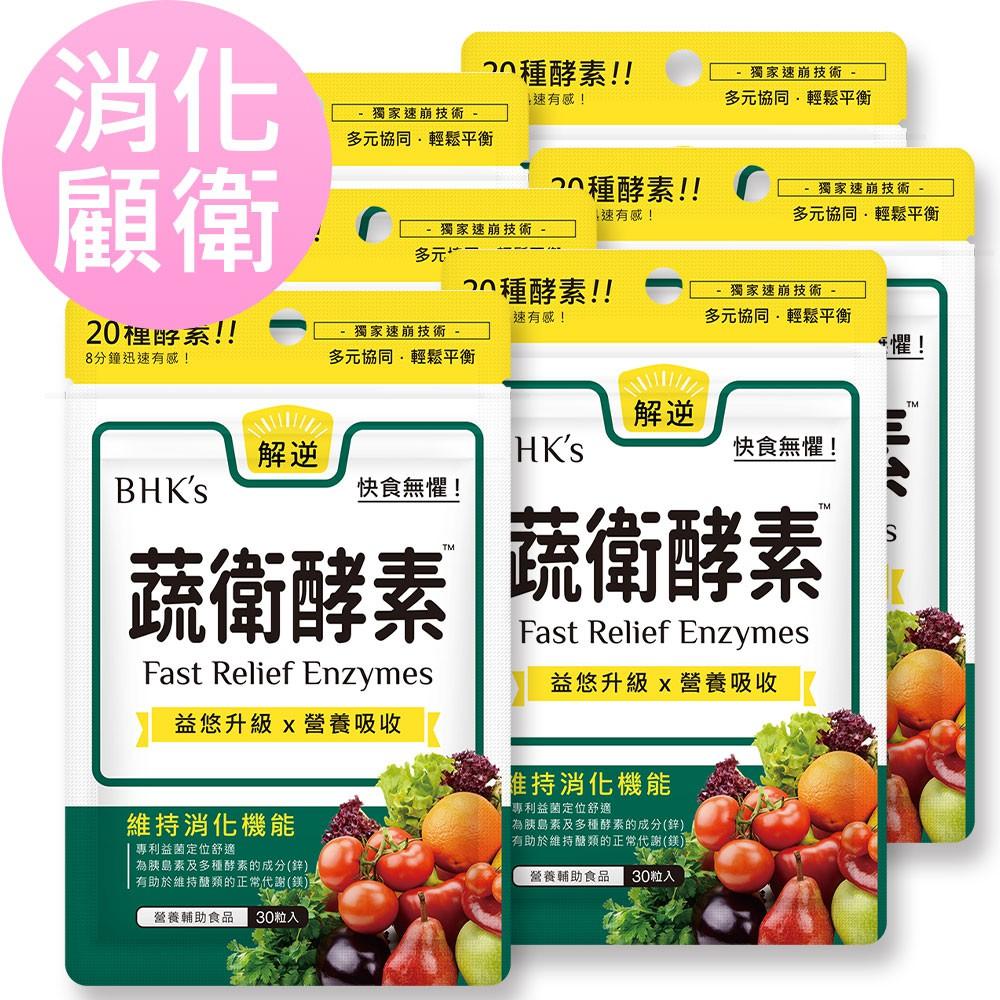 BHK's 蔬衛酵素 速崩錠 (30粒/袋)6袋組