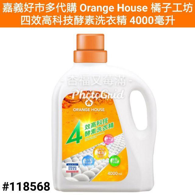 橘子工坊四效高科技酵素洗衣精 橘子工坊濃縮洗衣粉 好市多洗衣粉 好市多洗衣精 橘子工坊洗衣精好市多