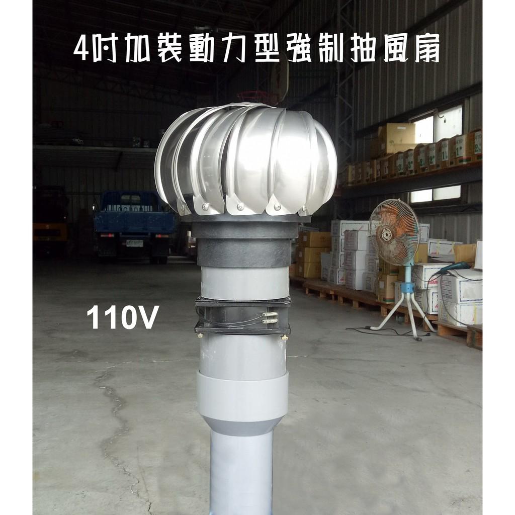 """§排風專家§ 4""""304不鏽鋼通風球+動力風扇 可轉配2吋~3吋半水管 排風球, 適用於 浴室 廁所 大樓通風管"""