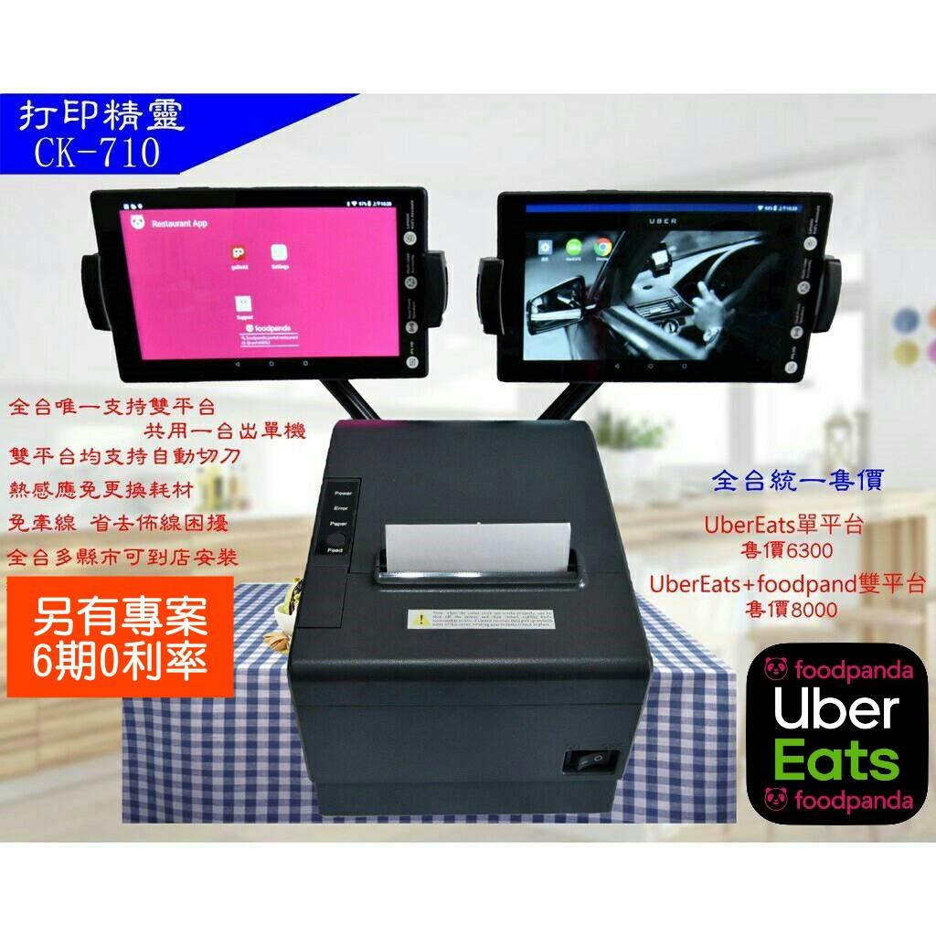 ❤️UberEats TSP出單機❤️6期0利率❤️熊貓foodpanda♥Uber Eats出單機