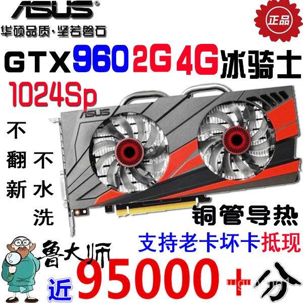【24小時發貨】華碩GTX960 4G吃雞顯卡 二手多款960 2G台式機獨立遊戲顯卡1050Ti詳情聯繫客服tb