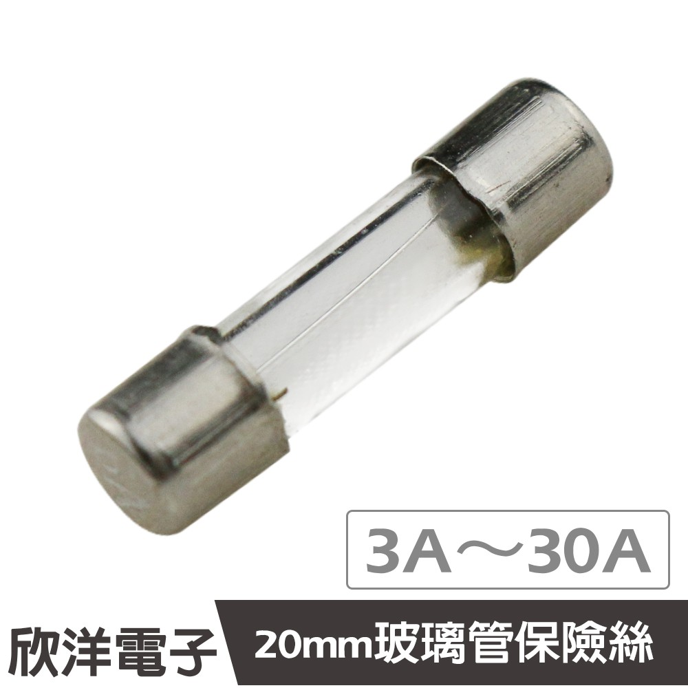 20mm 玻璃管保險絲3A/3.15A/4A/5A/6A/6.3A/7A/8A/10A/15A/ 20A/25A/30A