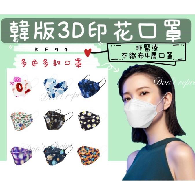 口罩 韓版KF94口罩【KY0】3D立體口罩 魚形口罩 魚型口罩 韓版口罩 成人口罩 彩色 迷彩 圖案 造型 印花 口罩