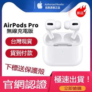 【現貨-附發票】apple Airpods Pro 三代 藍牙耳機 耳機 蘋果耳機 無線藍芽耳機 無線充電 官網序號可查 屏東縣