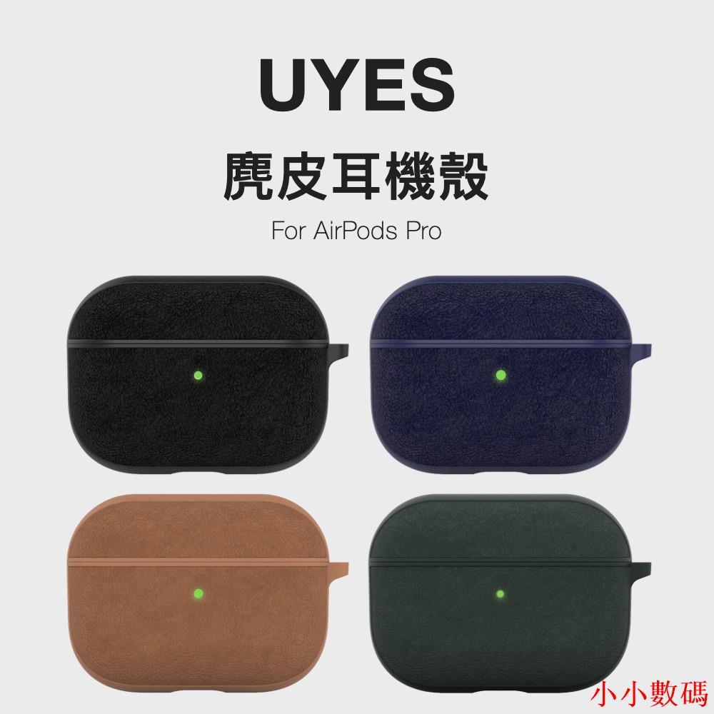 潮牌熱賣:UNIU UYES 麂皮耳機殼 For AirPods Pro
