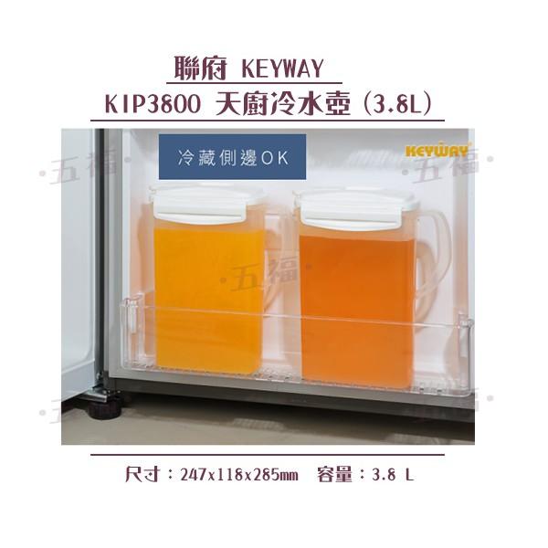 五福~聯府KEYWAY KIP3800 天廚冷水壺(3.8L) 開水壺 台灣製