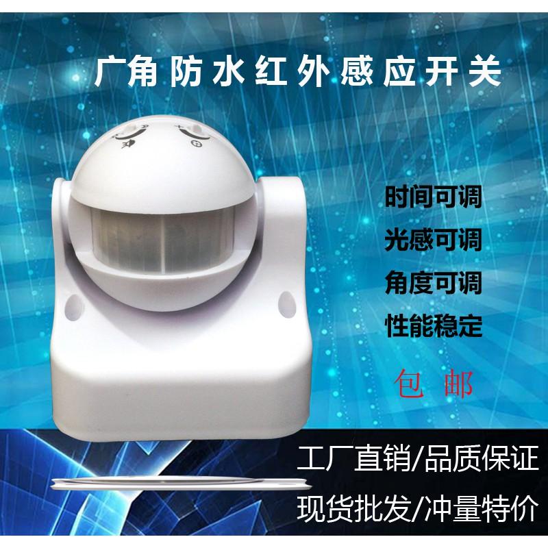 戶外防水防塵110V-240V(單相二線)紅外線人體感應器 紅外線感應燈開關(白色)