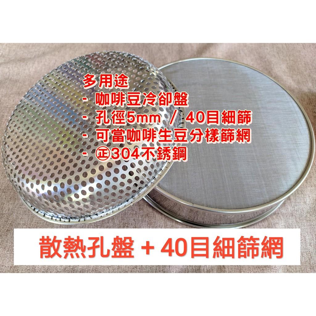 烘豆機專用 散熱孔盤/細篩網/RF300烘豆機-(不含下方散熱風扇)新款400g咖啡豆散熱槽/散熱器/散熱盤/多孔洞盤