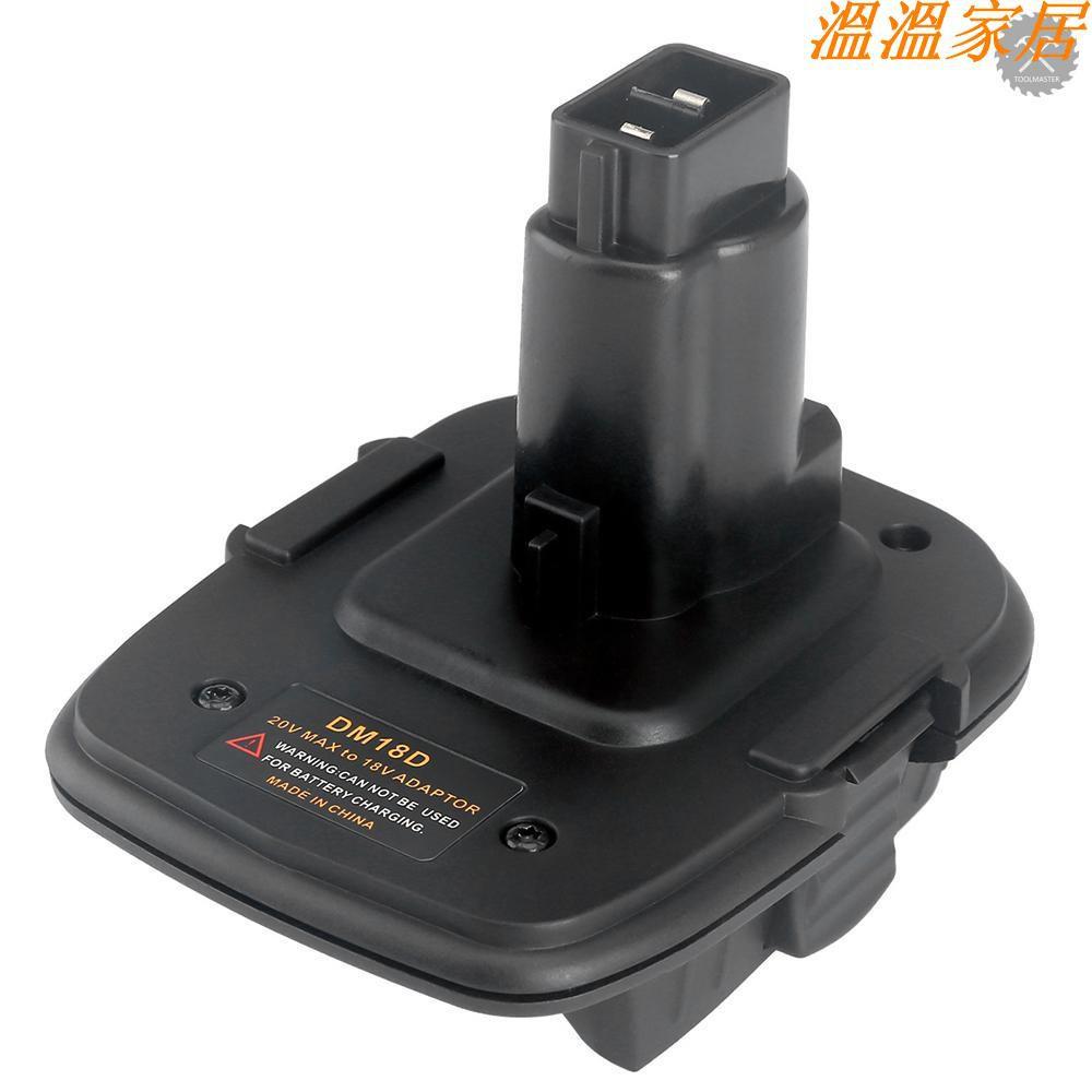 []轉接頭DM18D Adapter可將得偉20V milwaukee18V轉成得偉18VDC909/溫溫家居