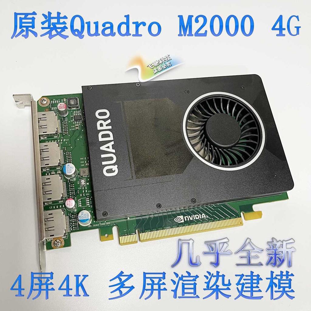 蝦皮優選~麗台NVIDIA Quadro M2000 M4000 M5000 M6000 3D 4K專業繪圖顯卡