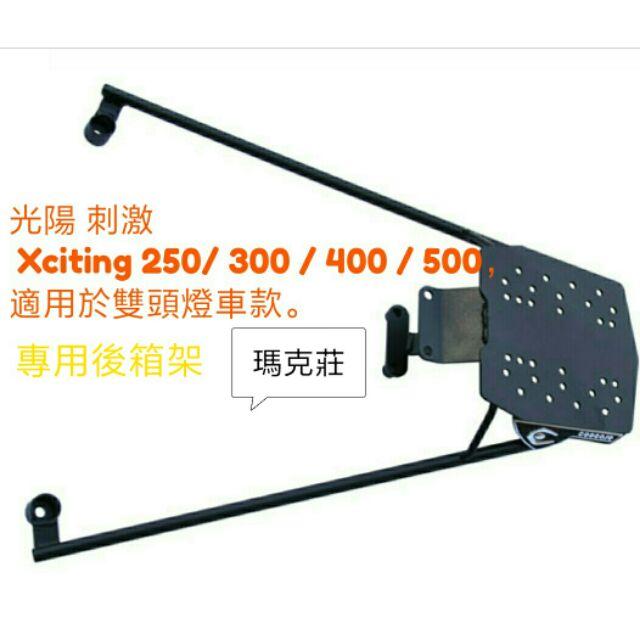 光陽刺激 Xciting250/ 300 / 400 / 500 車後箱架,漢堡架及KMAX K27/28 大容量後箱
